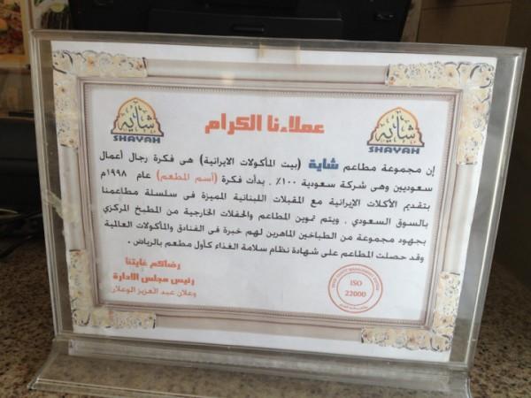 - بيت المأكولات الايرانية (شايه),