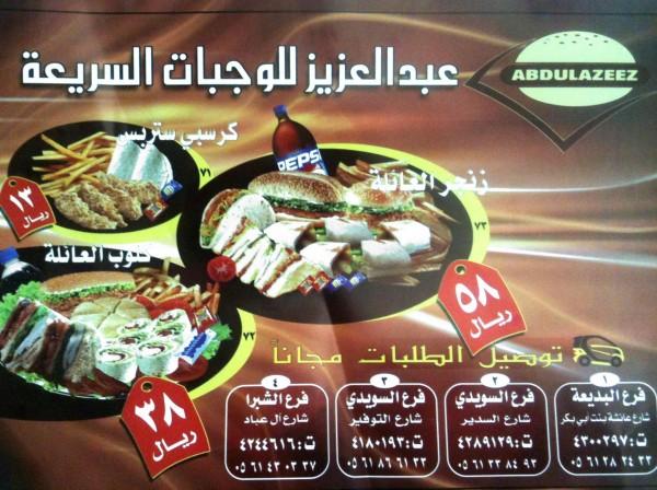 IMG_3161.jpg - عبدالعزيز للوجبات السريعة,