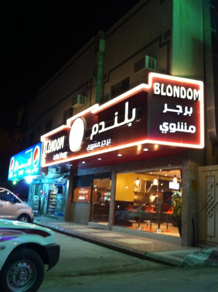 - بلوندوم BLONDOM,