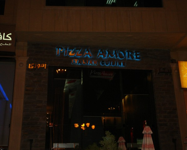 Pizza Amore بيتزا أموري - بيتزا أموري Amore Italian,