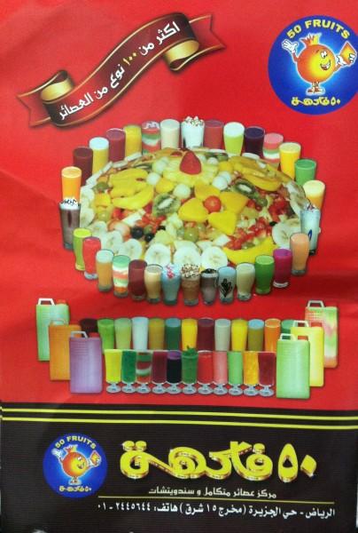 menu1 - 50 فاكهة,