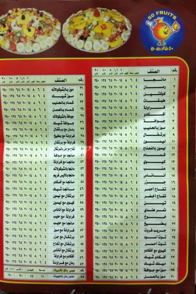 menu2 - 50 فاكهة,