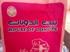 بيت الدونات House Of Donuts السعودية قيم