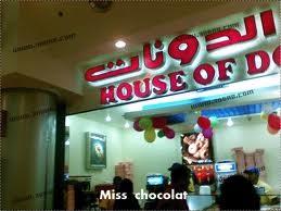- بيت الدونات House of Donuts (السعودية),