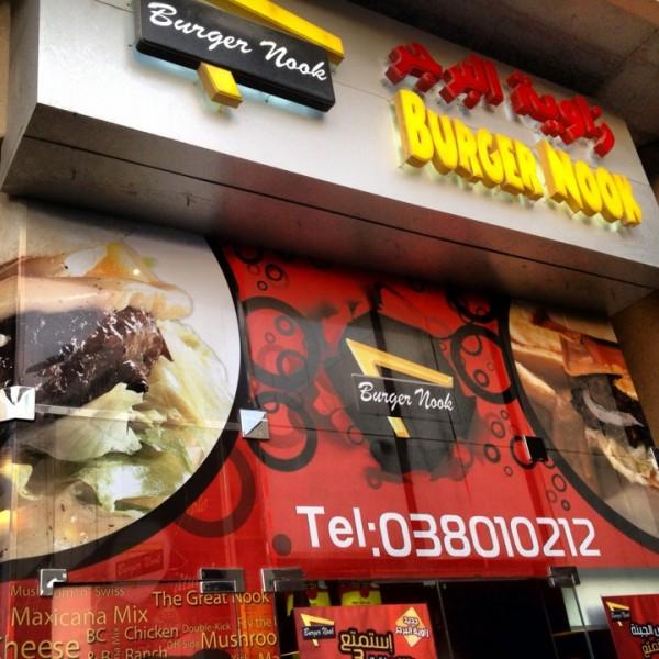 - زاوية البرجر  Burger Nook,