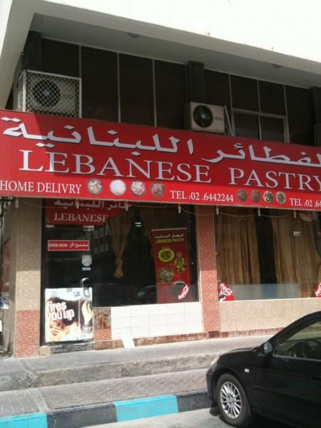 - الفطائر اللبنانية,