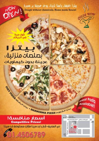 مطعم فطيرة واو pizza wow - بيتزا واو Pizza wow,