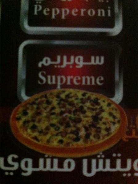 - البيتزا الشهية Delicious Pizza,