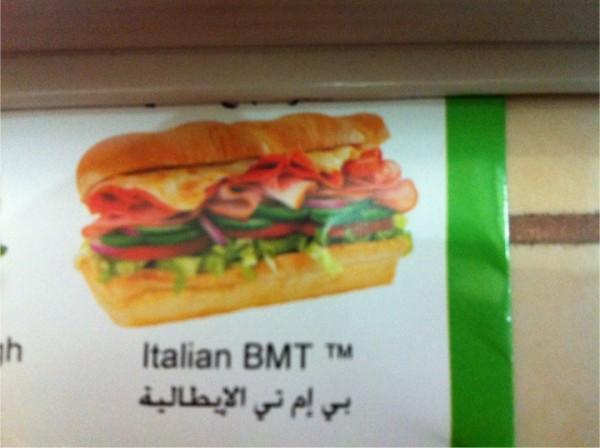 - صب واي Subway,