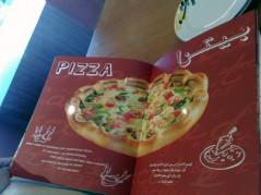 قائمة الطعام - البيتزا
