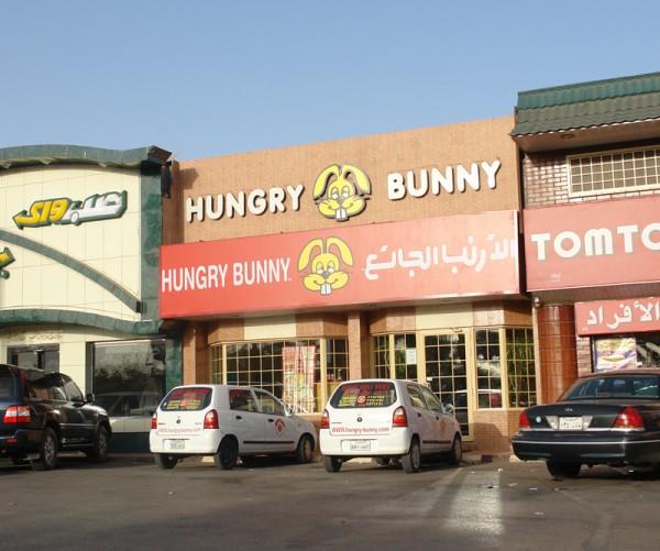 واجهة - الأرنب الجائع Hungry Bunny,