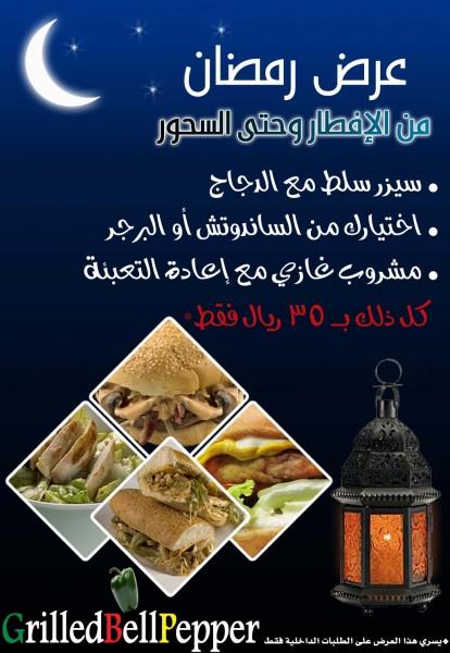 عرض رمضان2012 - جريلد بل بيبر Grilled Bell Pepper,