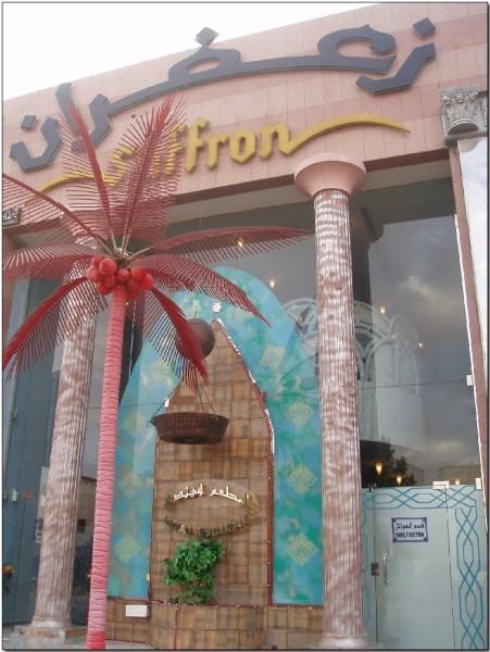 المطعم من الخارج - زعفران SAFFRON,