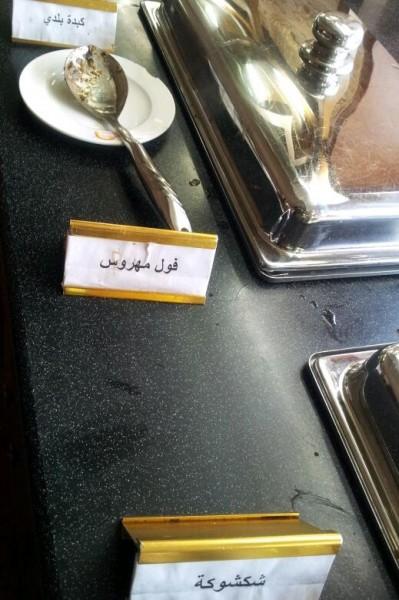 بوفيه الفطور بالصباح - أبو شقرة           Abou shakra,