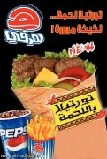 تورتيلا لحم