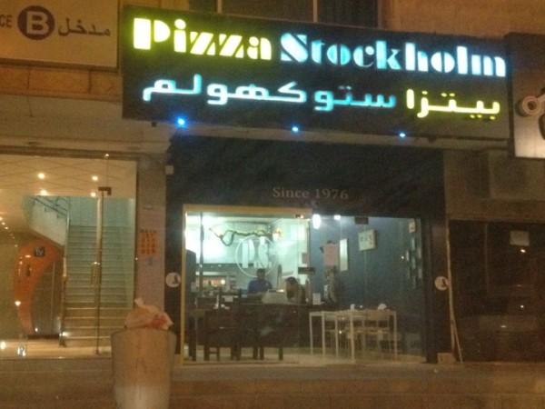 - بيتزا ستوكهولم pizza Stockholm,