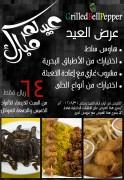 عرض عيد الفطر المبارك1433