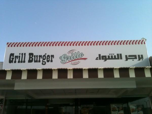 - Grill Burger برجر الشواء,