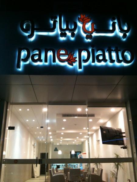 - باني بياتو Pane Piatto,