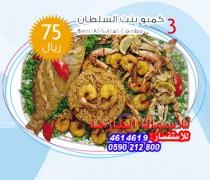 3 كمبو بنت السلطان.jpg