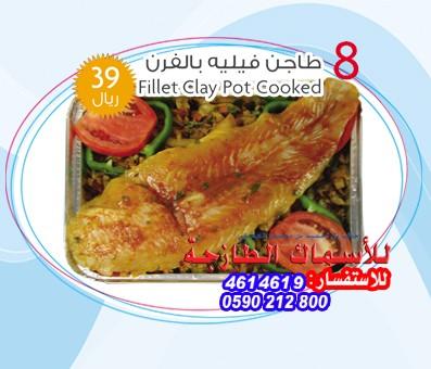 8 طاجن فيليه.jpg - خالد العقيلي للاسماك الطازجة Fresh Fish,