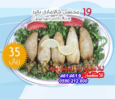 19 كلماري بالارز.jpg - خالد العقيلي للاسماك الطازجة Fresh Fish,