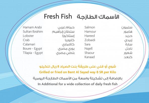 أنواع الأسماك.jpg - خالد العقيلي للاسماك الطازجة Fresh Fish,