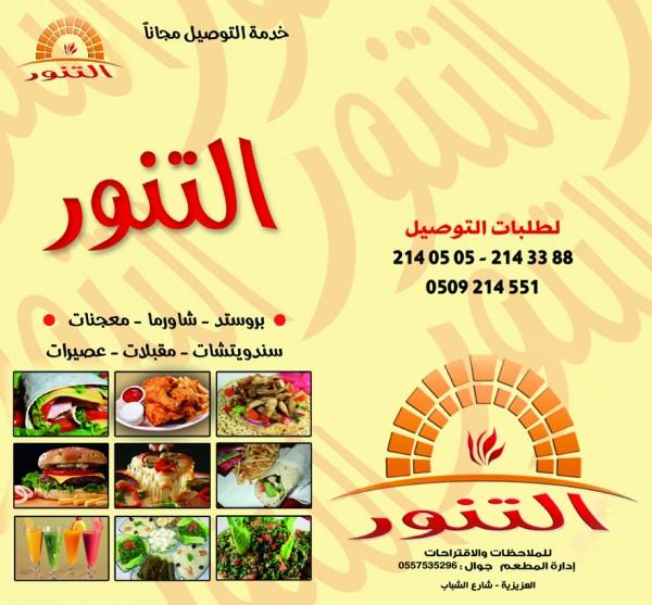 مطعم التنور برشور 1.jpg - مطعم طيبات التنور,