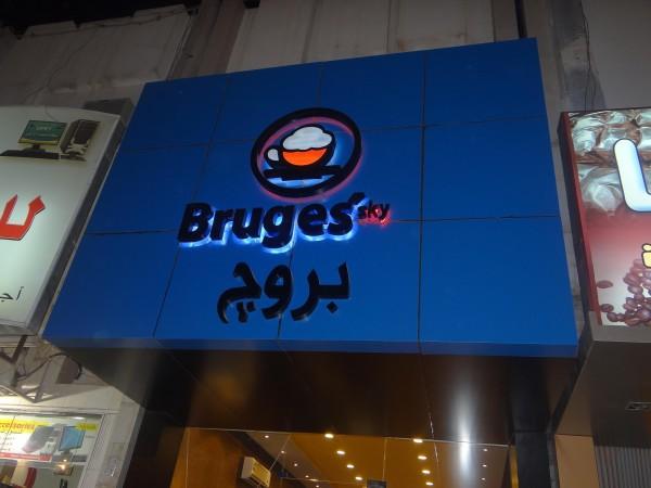 ب.JPG - Bruges بروج,