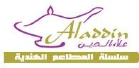 مطعم علاء الدين - علاء الدين aladdin,