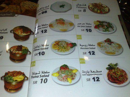 menu .. - الشرفة,