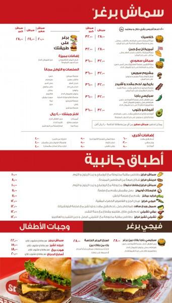 قائمة الطعام والأسعار 1 - سماش برقر Smash Burger,