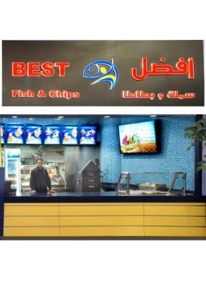 منظر عام للمطعم - أفضل سمك وبطاطا,