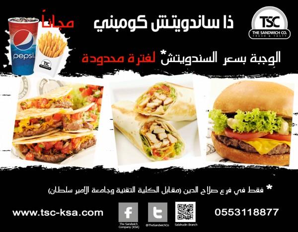 arabic_promo.png - ذا ساندوتش كو The Sandwich Co,