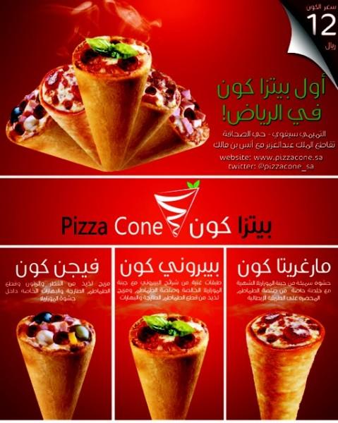 Menu - بيتزا كون Pizza Cone,