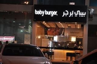 1 - بيبي برجر Baby Burger,