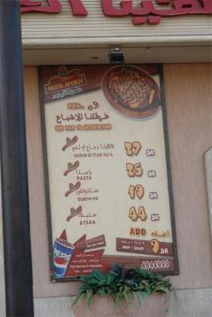 قائمة أكل الخارجية