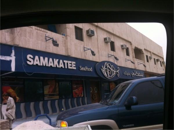 - سمكتي   Samakatee,