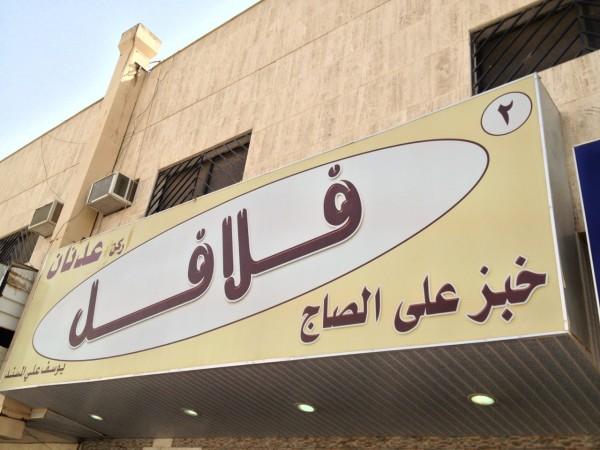 واجهة المحل - ابو عدنان,