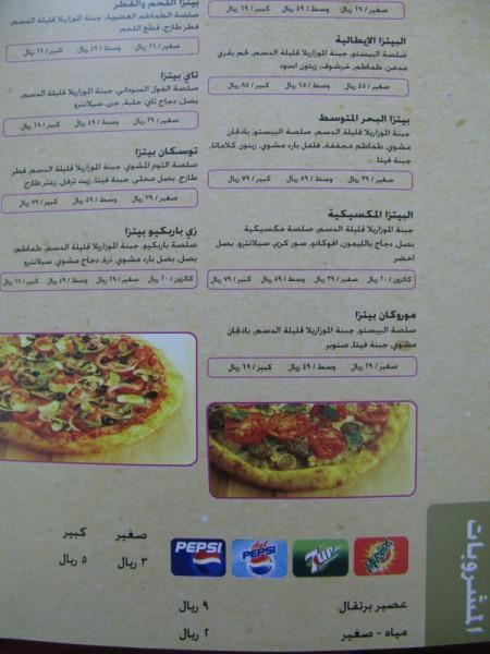 تكملة منيو البيتزا و المشروبات - zpizza,