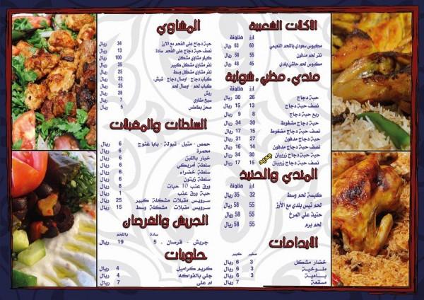 قائمة طعام غوزي.jpg - غوزي Goozy,