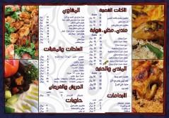 قائمة طعام غوزي.jpg