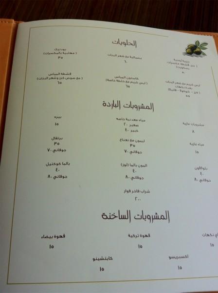 - مطعم مياس الارمني,