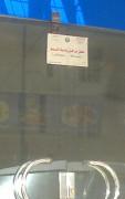 البلدية تغلق المطعم