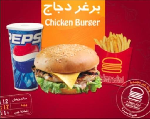 برغر دجاج - عالم البرجر Burger World,