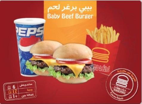 بيبي برغر لحم - عالم البرجر Burger World,