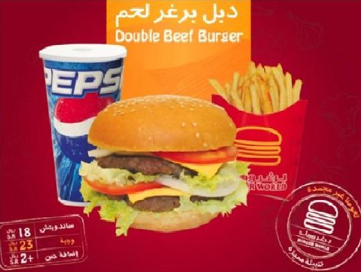 دبل برغر لحم - عالم البرجر Burger World,