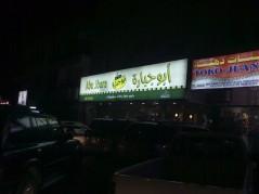 أبو جبارة في الليل