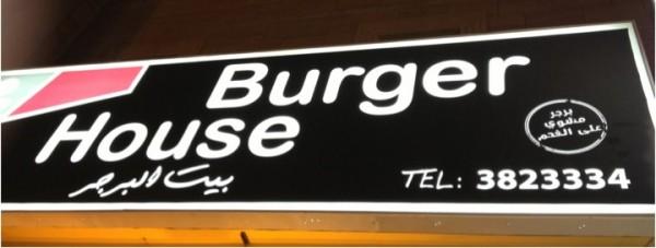 - بيت البرقر Burger House,