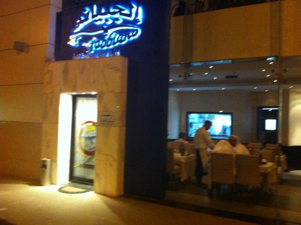 واجهة المطعم - الجبيانو il-gabbiano,